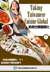 美食也要國際化 [有聲書]. 1