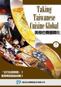美食也要國際化 [有聲書]. 2