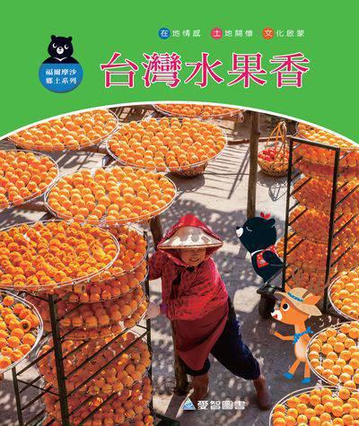 台灣水果香