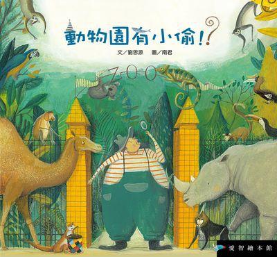 動物園有小偷!?