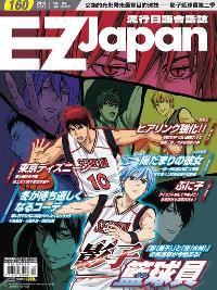 EZ Japan流行日語會話誌 [NO.160] [有聲書]:影子籃球員