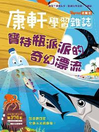 Top945康軒學習雜誌 [初階版] [第376期]:寶特瓶派派的奇幻漂流