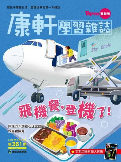 Top945康軒學習雜誌 [進階版] [第361期]:飛機餐, 登機了!