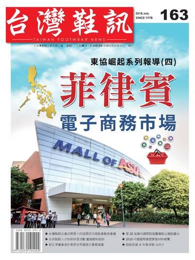 台灣鞋訊 [第163期]:東協崛起系列報導(四) 菲律賓電子商務市場