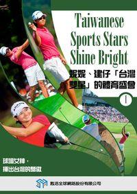妮妮、建仔「台灣  雙星」的體育盛會 [有聲書]. 1