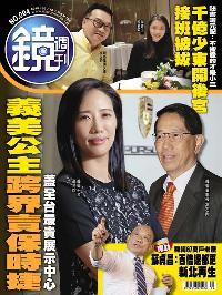 鏡週刊 2018/07/18 [第94期]:義美公主跨界賣保時捷