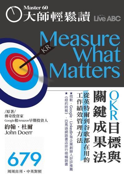 大師輕鬆讀 [第679期] [2018年07月18日][有聲書]:OKR目標與關鍵成果法