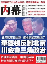 內幕 [總第78期]:華盛頓反制北京 川金會三角政治