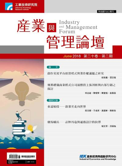 產業與管理論壇 [第20卷第2期]