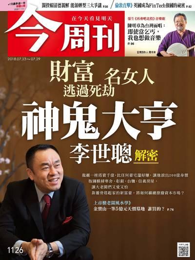 今周刊 2018/07/23 [第1126期]:神鬼大亨李世聰解密