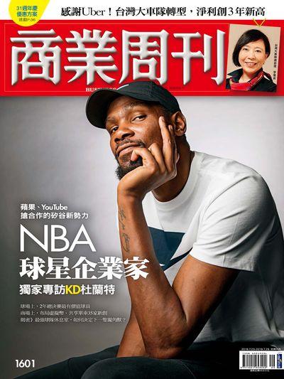 商業周刊 2018/07/23 [第1601期]:NBA球星企業家
