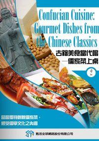 古籍美食當代嚐 [有聲書]:儒家菜上桌. 2