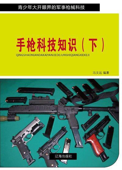 手槍科技知識. 下