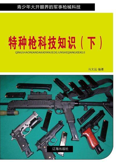 特種槍科技知識. 下
