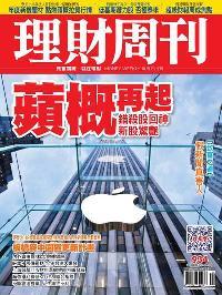 理財周刊 2018/07/20 [第934期]:蘋概再起 錯殺股回神新股驚艷