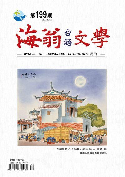 海翁台語文學 [第199期]