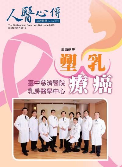 人醫心傳:慈濟醫療人文月刊 [第174期]:塑乳療癌