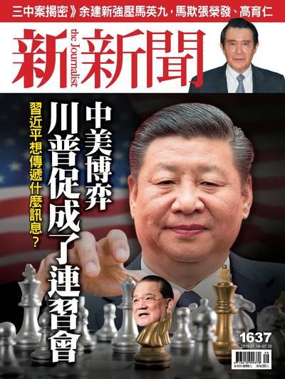 新新聞 2018/07/19 [第1637期]:美中大戰 川普促成連習會