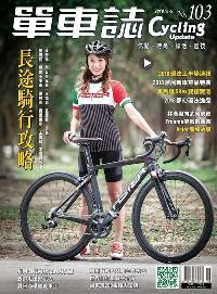 單車誌 [第103期] [有聲書]:長途騎行攻略