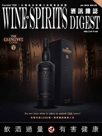 酒訊雜誌 [第145期]:WSD嚴選 年度必拜威士忌