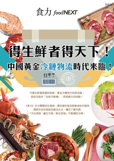 食力雙週刊 [Vol. 5]:得生鮮者得天下!中國黃金冷鏈物流時代來臨