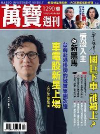 萬寶週刊 2018/07/20 [第1290期]:車電股新星上場