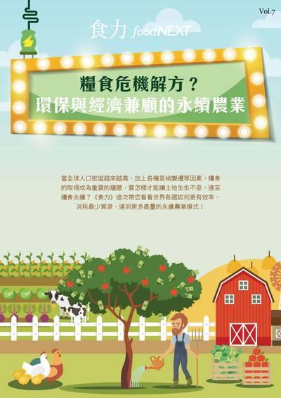 食力雙週刊 [Vol. 7]:糧食危機解方?環保與經濟兼顧的永續農業