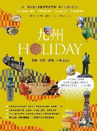九州Holiday:長崎.佐賀.福岡, 一本就GO!