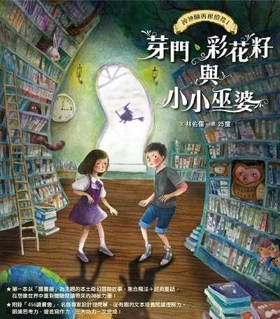 神祕圖書館偵探. 1, 芽門、彩花籽與小小巫婆