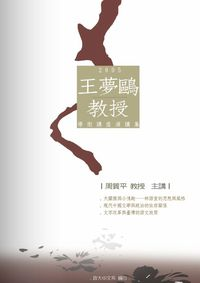 王夢鷗教授學術講座演講集. (2005)