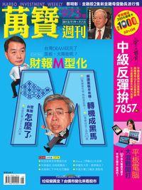 萬寶週刊 2012/07/09 [第975期]:財報M化