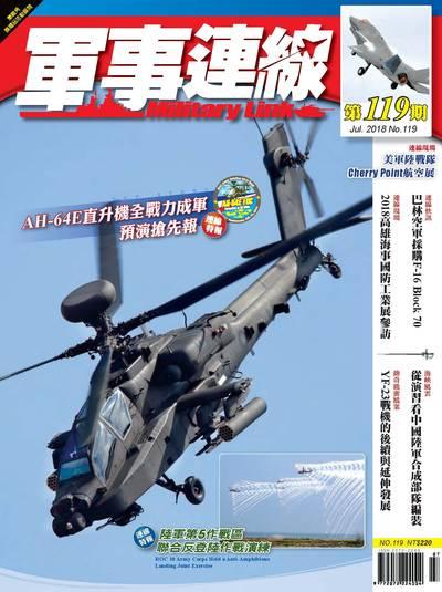 軍事連線 [第119期]:AH-64E直升機全戰力成預演搶先報