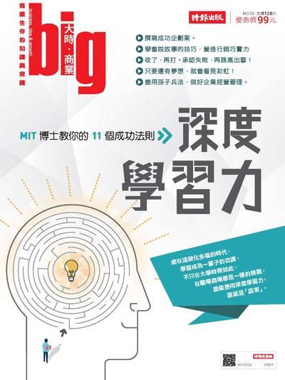 big大時商業誌:深度學習力 MIT博士教你的11個成功法則