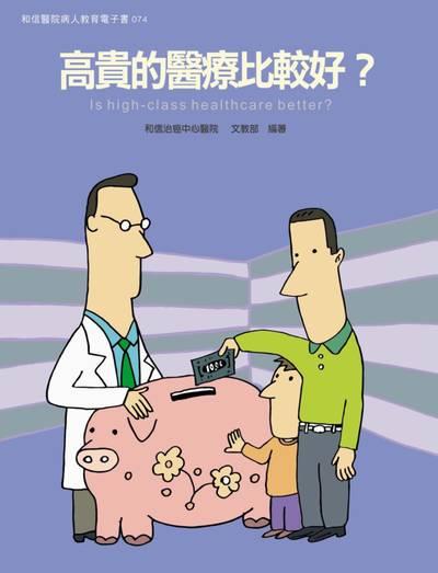 和信醫院病人教育電子書系列. 74, 高貴的醫療比較好?