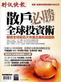 財訊快報 [第201203期]:散戶必勝全球投資術