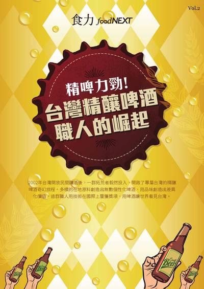 食力雙週刊 [Vol. 2]:台灣精釀啤酒職人的崛起