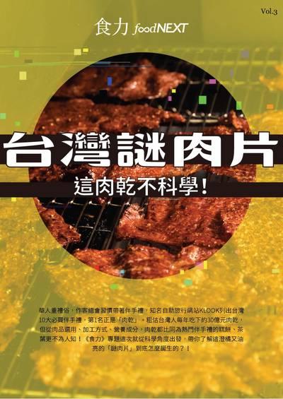 食力雙週刊 [Vol. 3]:台灣謎肉片