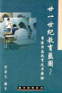 廿一世紀教育藍圖?:香港特區教育改革議論