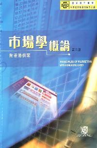 市場學概論:附香港個案