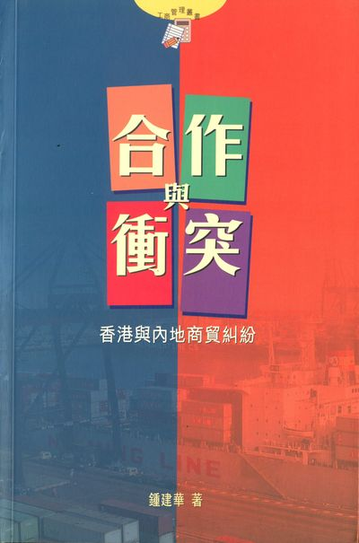 合作與衝突:香港與內地商貿糾紛