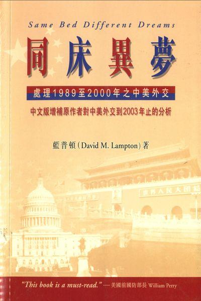 同床異夢:處理1989至2000年之中美外交