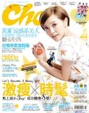 Choc 恰女生 [第128期]:激瘦X時髦
