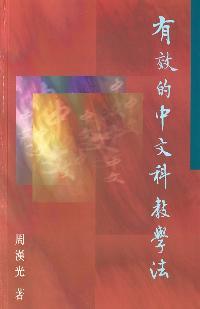 有效的中文科教學法
