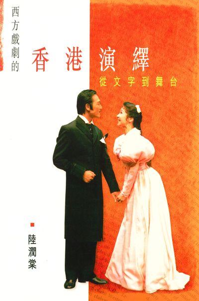 西方戲劇的香港演繹:從文字到舞臺