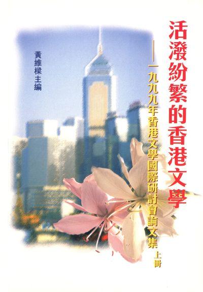 活潑紛繁的香港文學:一九九九年香港文學國際研討會論文集. 上冊