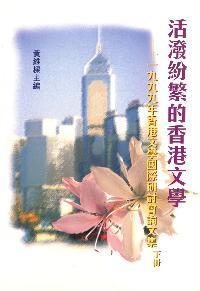 活潑紛繁的香港文學:一九九九年香港文學國際研討會論文集. 下冊