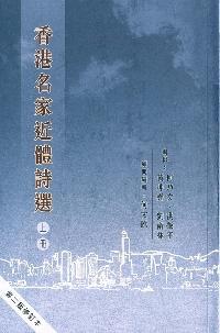 香港名家近體詩選. 上冊