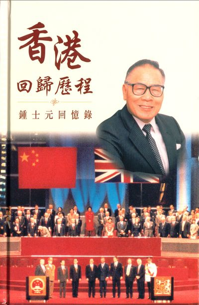香港回歸歷程:鍾士元回憶錄