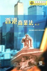 香港商業法