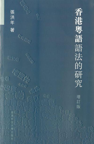 香港粵語語法的研究